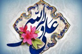 ۱۳رجب؛ روزی که سایه همای رحمت بر سر جهانیان گسترانیده شد