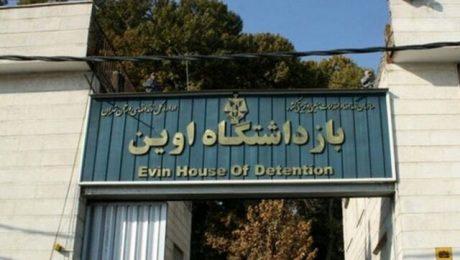 پایان تیتر: زندان اوین