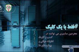 حضور پلیس فتا ایران در پویش جهانی آگاه سازی عمومی پیرامون جرایم سایبری