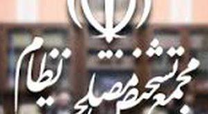 پایان تیتر: پایان تیتر: مجمع تشخیص مصلحت نظام